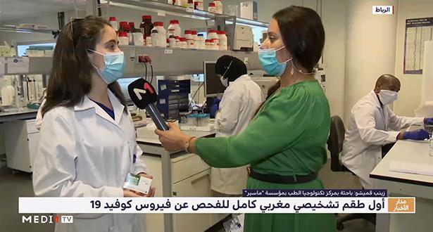 أول طقم تشخيصي مغربي كامل للفحص عن فيروس كوفيد 19