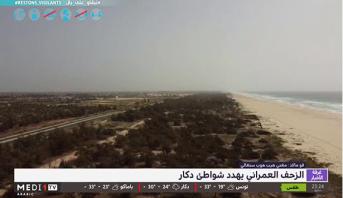 السنغال .. الزحف العمراني يهدد شواطئ دكار