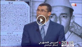 فيديو .. ادريس قصوري يتحدث عن دلالات تخليد ذكرى تقديم وثيقة المطالبة بالاستقلال