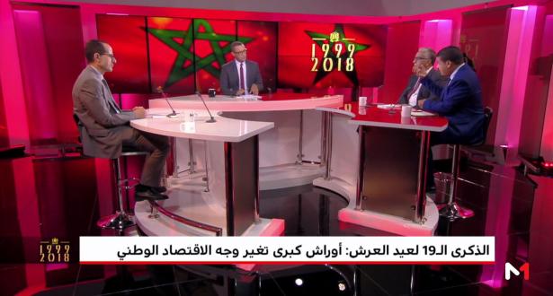 خاص .. المشاريع والمخططات الاقتصادية في المغرب ما بين 1999 - 2018