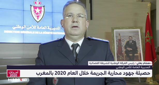 الحصيلة الأمنية بالمغرب خلال عام 2020 .. فعالية ويقظة وريادة