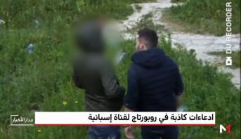 إدعاءات كاذبة في روبورتاج لقناة إسبانية والأمن المغربي يوضح الحقائق