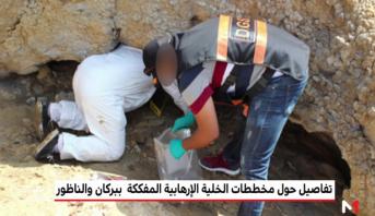 """صور تفكيك خلية موالية لـ""""داعش"""" وتفاصيل مخططها الإرهابي"""
