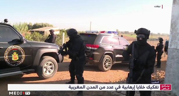 تفكيك خلايا إرهابية في عدد من المدن .. المغرب يواصل الضرب بيد من حديد ضد الإرهاب
