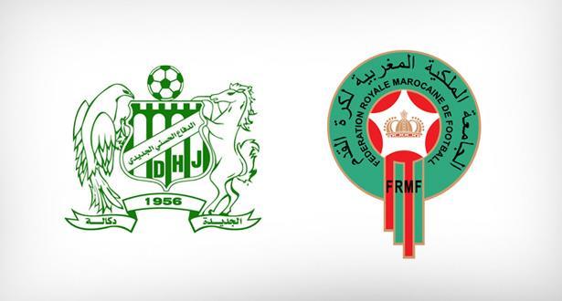 تخفيض عقوبة لاعب الدفاع الحسني الجديدي من التوقيف لسنتين إلى أربع مباريات