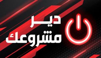 """""""Dir Mechrou3ek"""" suscite l'intérêt des médias nationaux"""