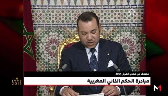 مقتطف من خطاب العرش 2007 .. مبادرة الحكم الذاتي المغربية