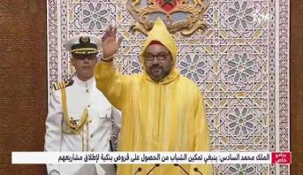 الملك محمد السادس يترأس افتتاح الدورة الأولى من السنة التشريعية الرابعة من الولاية التشريعية العاشرة