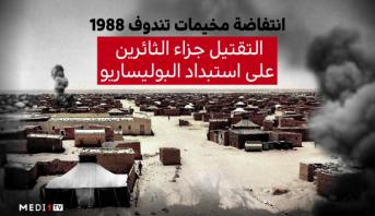 """برنامج خاص > وثائقي حصري على ميدي 1 تيفي .. انتفاضة مخيمات تندوف 1988 """"التقتيل جزاء الثائرين على استبداد البوليساريو"""""""
