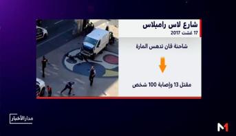 ملف .. إسبانيا تكرم ضحايا الأحداث الإرهابية ببرشلونة عام 2017