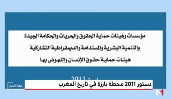 دستور 2011.. محطة بارزة في تاريخ المغرب