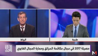 دون تردد > دون تردد مع عبد العظيم الحافي .. حصيلة 2017 في مجال مكافحة الحرائق وحماية المجال الغابوي