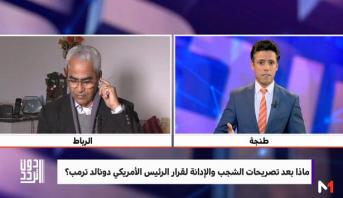 """دون تردد > """"دون تردد"""" مع عبد الفتاح عودة .. ماذا بعد تصريحات الشجب والإدانة لقرار الرئيس الأمريكي دونالد ترمب؟"""