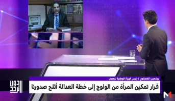 """دون تردد > """"دون تردد"""" مع بوشعيب الفضلاوي .. تمكين المرأة المغربية من الانتساب إلى هيئة العدول"""