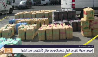 المحمدية .. إجهاض محاولة للتهريب الدولي للمخدرات وحجز حوالي 5 أطنان من مخدر الشيرا