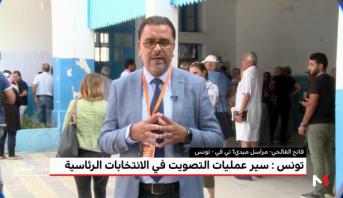 رئاسيات تونس .. مراسل ميدي1تيفي يرصد أجواء عملية الاقتراع
