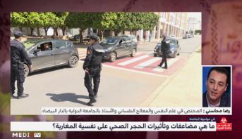 ما هي مضاعفات وتأثيرات الحجر الصحي على نفسية المغاربة؟