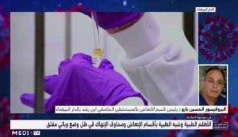 سوق الشغل.. الرهان الصعب للاقتصاد المغربي في ظل كوفيد 19