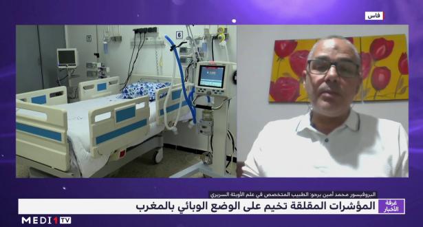 البروفيسور برحو يحلل الوضع الوبائي بالمغرب في ظل تزاد المؤشرات المقلقة