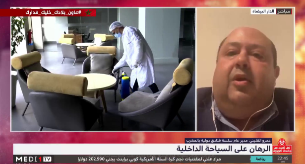 فيروس كورونا وتضرر قطاع السياحة في المغرب