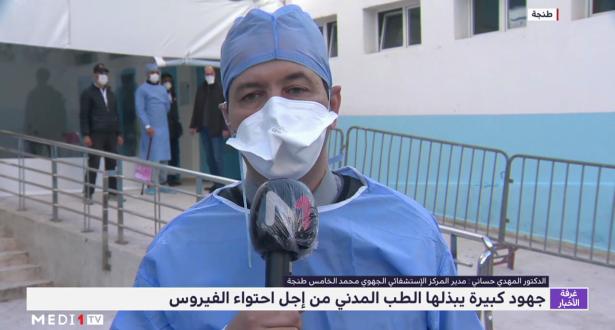 فيروس كورونا.. الدكتور المهدي حساني يصف الحالة العامة بمستشفى محمد الخامس بطنجة
