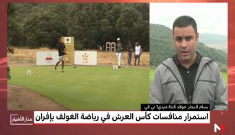 موفد ميدي1 تيفي ينقل أجواء منافسات كأس العرش في رياضة الغولف