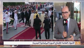موفد ميدي1تيفي ينقل الأجواء العامة لافتتاح الدورة الأولى من السنة التشريعية الجديدة