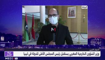 موفد ميدي1 تيفي يلقي الضوء على لقاء ناصر بوريطة برئيس المجلس الأعلى للدولة في ليبيا
