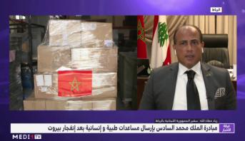 """سفير لبنان بالرباط لـ """"ميدي1تيفي"""": مبادرة الملك محمد السادس بإرسال مساعدات إلى لبنان تأكيد على المشاعر الأخوية من التضامن والتآزر"""