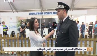 محمد الوهابي قائد أمن بقسم المرور والسلامة الطرقية يسلط الضوء على خصائص الرادارات الجديدة بالمدن