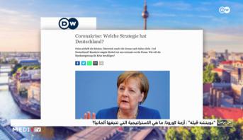 """""""من برلين"""".. قراءة في أبرز عناوين الصحف الألمانية لهذا الأسبوع"""
