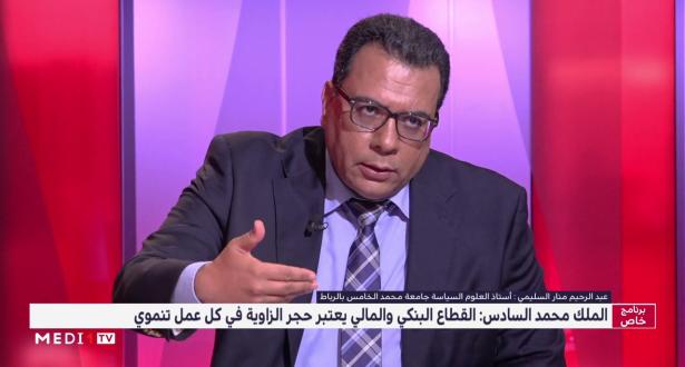 منار اسليمي : العقلية البنكية في المغرب يجب أن تتغير