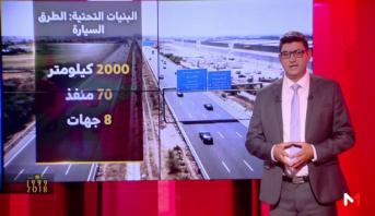 شاشة تفاعلية .. أبرز المرتكزات التي اعتمد عليها المغرب لتحقيق قفزة اقتصادية نوعية