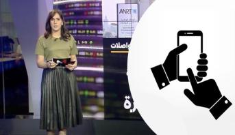 دراسة : 99.8 في المائة الأسر المغربية مزودة بخدمة الهاتف المحمول