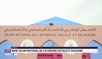 Oujda accueille le 8ème salon de l'économie sociale et solidaire