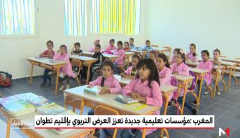 مؤسسات تعليمية جديدة تعزز العرض التربوي بإقليم تطوان