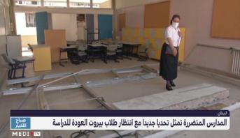لبنان .. المدارس المتضررة تمثل تحديا جديدا مع انتظار طلاب بيروت العودة للدراسة