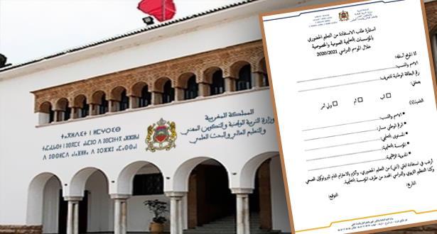 """Le formulaire pour bénéficier de l'enseignement présentiel accessible via le service """"Waliye"""" fourni par le système """"Massar"""""""
