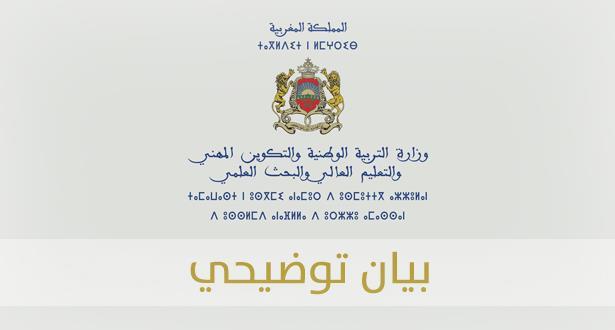 """توضيحات وزارة التربية الوطنية حول """"تمويل الأكاديميات الجهوية للتربية والتكوين"""""""