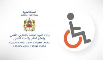 وزارة التربية الوطنية تفتح باب تلقي طلبات تكييف الامتحانات لفائدة المترشحين في وضعية إعاقة