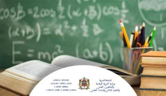 بلاغ  .. حقيقة استقدام أساتذة من السينغال للتدريس في المغرب