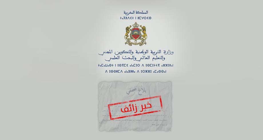 """وزارة التربية الوطنية توضح حقيقة بلاغ مفبرك حول """"توقف الدراسة حتى إشعار آخر"""""""