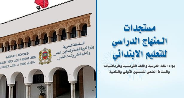 مستجدات المنهاج الدراسي للتعليم الابتدائي الخاصة بمواد اللغة العربية، الفرنسية، الرياضيات والنشاط العلمي