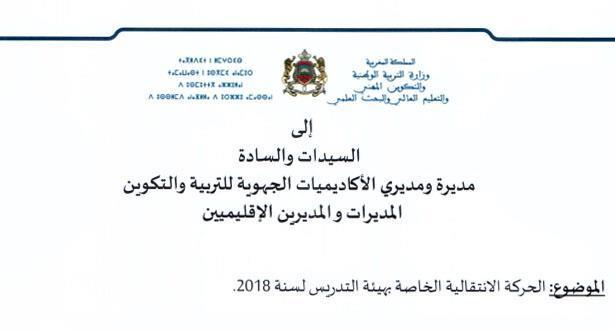 وزارة التربية الوطنية تصدر مذكرة الحركة الانتقالية الخاصة بهيئة التدريس لسنة 2018