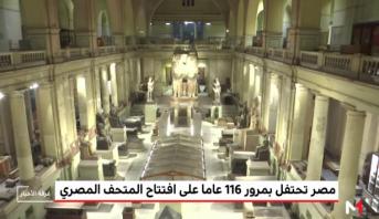 مصر تحتفي بمرور 116 عاما على افتتاح المتحف المصري