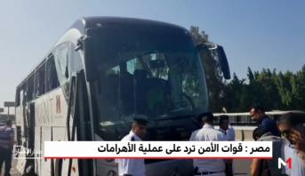 قوات الأمن المصرية ترد على عملية الأهرامات بالجيزة