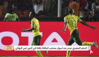 نوفل في لكان > #نوفل_في_لكان .. غضب جماهيري عارم بعد وداع حزين ومبكر للمنتخب المصري