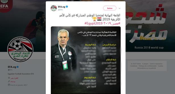 """كأس إفريقيا للأمم 2019 .. القائمة النهائية لـ """"الفراعنة"""""""