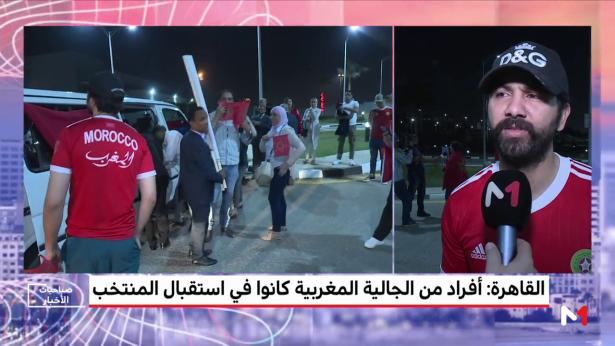 القاهرة .. أفراد من الجالية المغربية كانوا في استقبال بعثة المنتخب