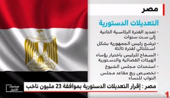 أبرز التعديلات الدستورية في مصر بعد الاستفتاء